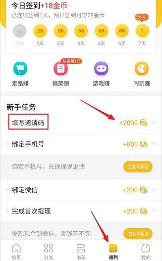 惠小说app签到截图