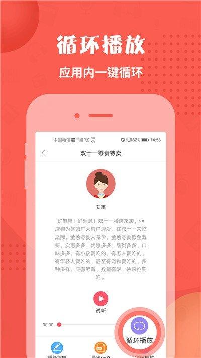 地攤配音神器app截圖
