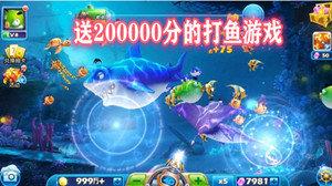 送200000分的打鱼游戏