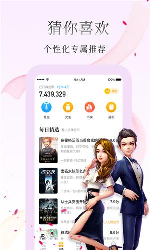 惠小说app截图