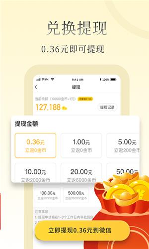 惠小说app兑换截图