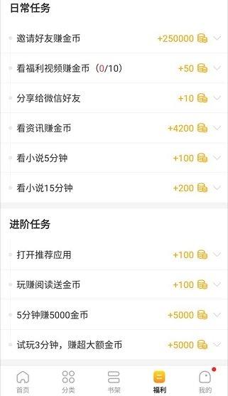 惠小说app日常任务