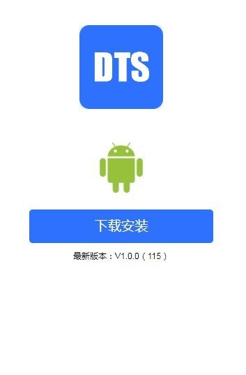 DTS交易平台app截图