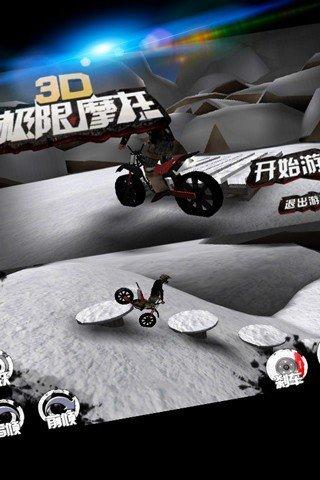 极速摩托赛车截图
