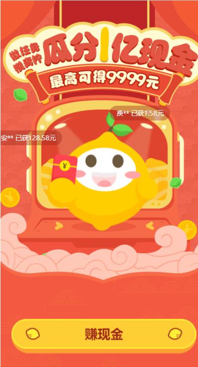 柠檬精红包版截图