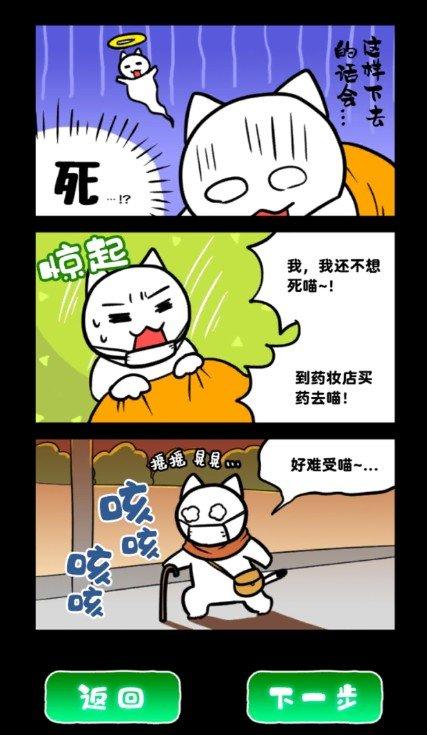 白猫和废弃的病院扑家完整破解版介绍