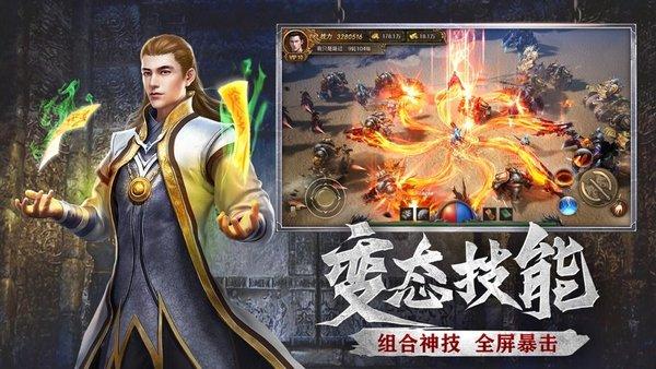 龙腾盛焰龙皇传说游戏截图