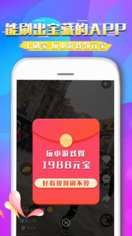 刷宝短视频极速版号称是能刷出宝藏的app