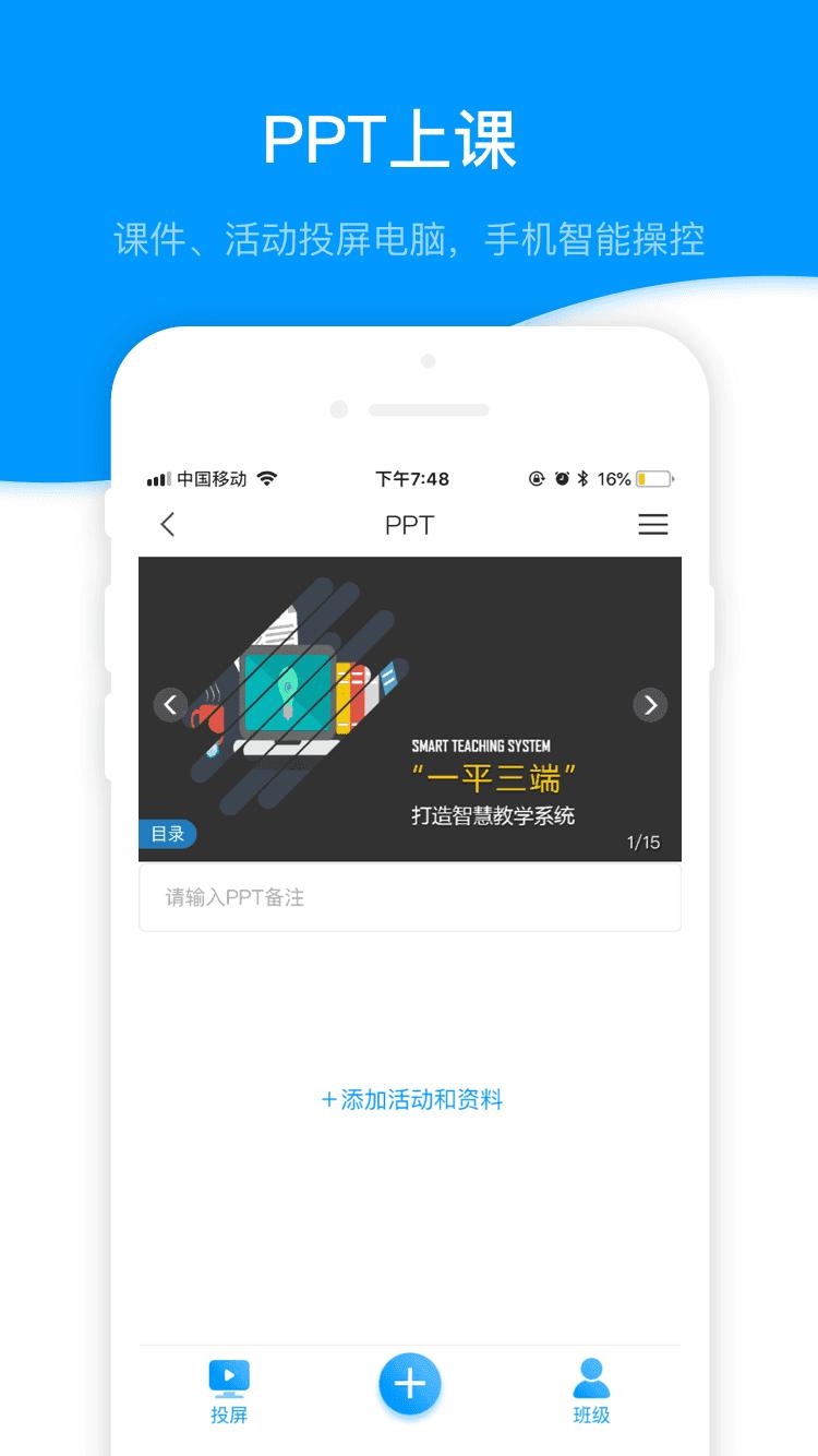 超星学习通app下载