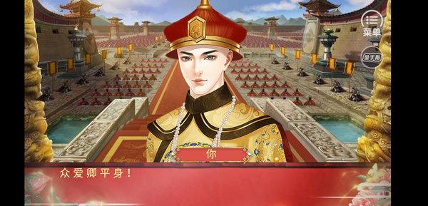 皇帝之大清王朝破解版