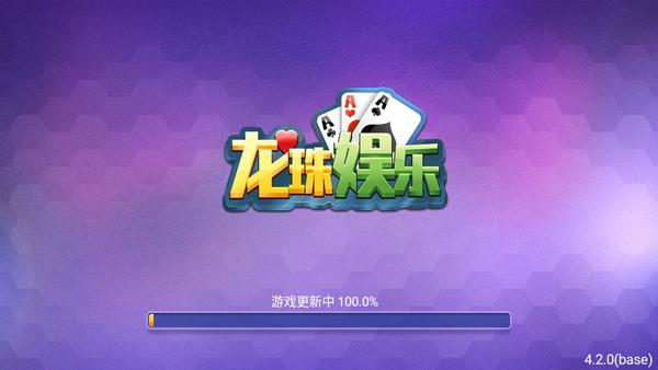 龙珠娱乐棋牌