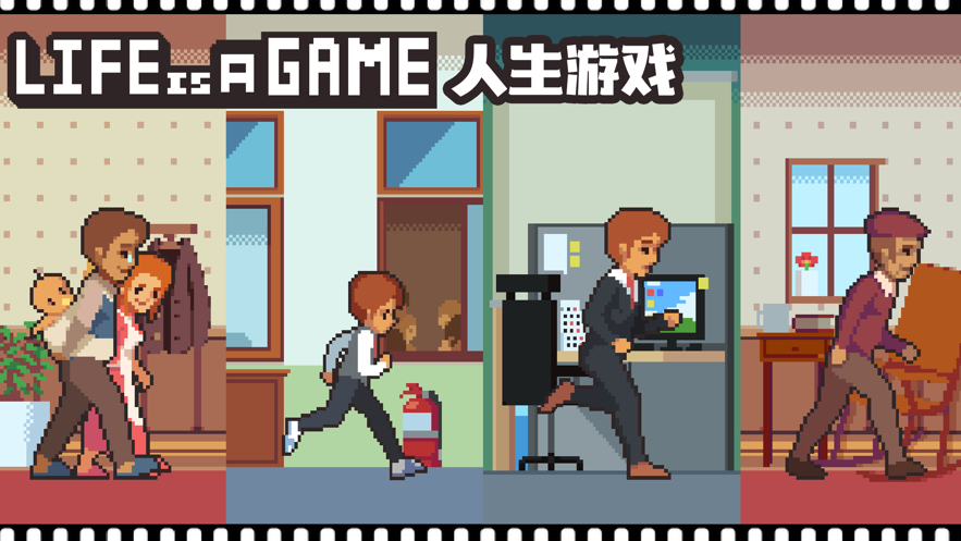 Life is a game人生游戏
