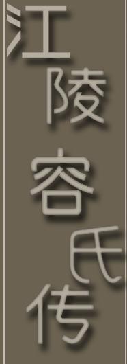 江陵容氏传
