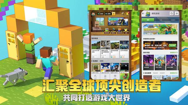 我的世界中国版是一款大型的开放世界手游