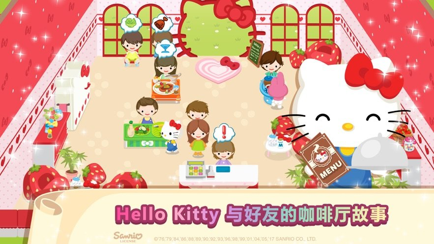 HelloKitty梦幻咖啡厅