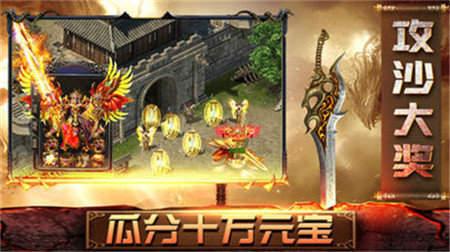 敬天火龙加速传奇游戏截图