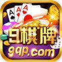 9棋牌app