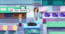 医生主题的单机游戏大全