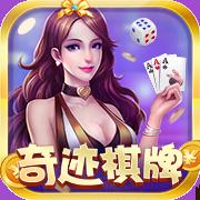 奇迹棋牌app