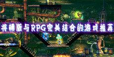 将横版与RPG完美结合的游戏推荐