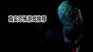 令人毛骨悚然的真实恐怖游戏推荐