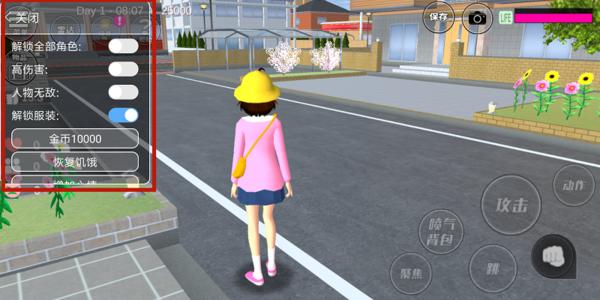 樱花校园模拟器汉化无限金币