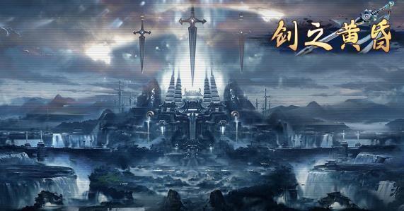 剑之黄昏地图
