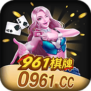0961cc棋牌
