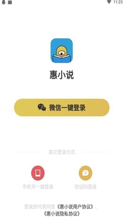 惠小说app下载-惠小说软件下载