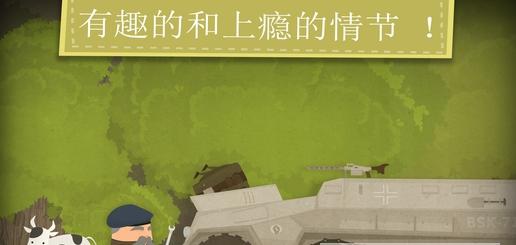 小间谍大冒险是以二战时期为背景的一款冒险解谜类游戏