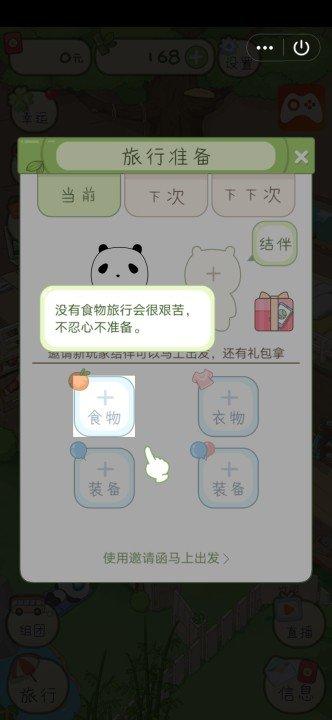 熊猫去哪儿红包版截图