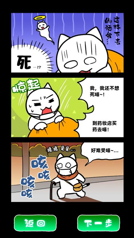白猫和废弃的病院中文版