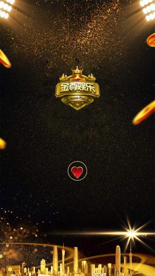 金尊棋牌最新版将为玩家们带来了超级精彩的游戏大厅平台