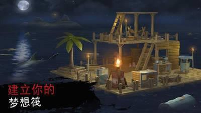 木筏生存双人版是一款精彩的海上冒险逃生手游