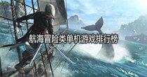 航海冒险类单机游戏排行榜