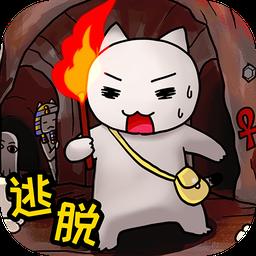 白猫大冒险金字塔篇