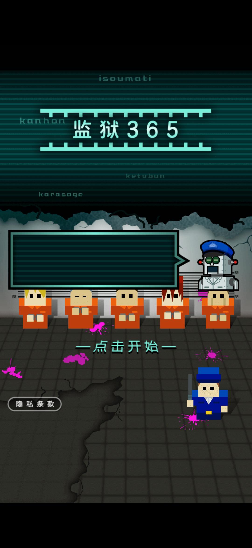 监狱365中文版