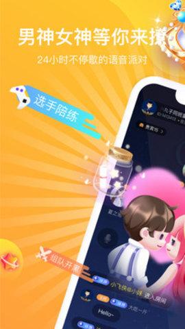 语恋app下载-语恋软件下载