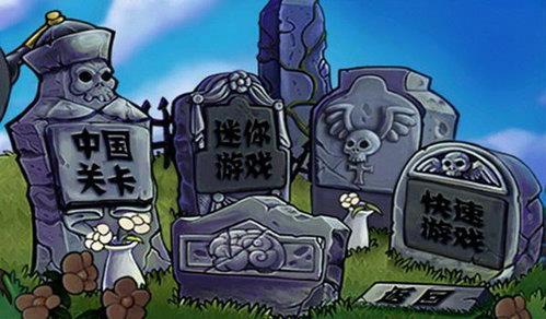 植物大战僵尸中国长城版截图