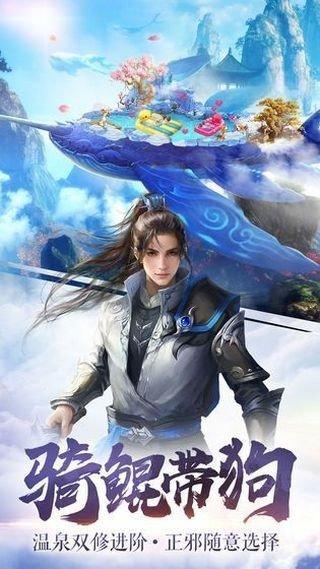 剑来世界下载-剑来世界手游下载