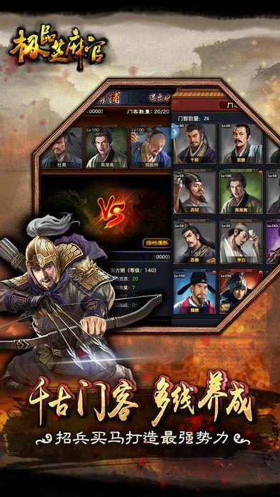 极品芝麻官破解版是一款模拟古代官场的经典RPG手游