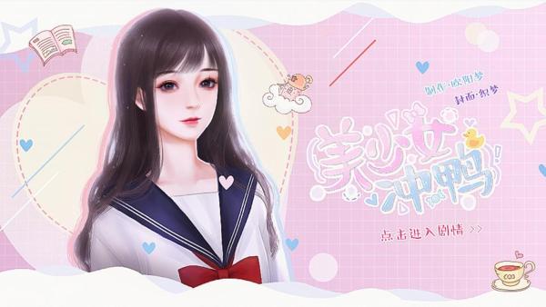 美少女冲鸭破解版金手指是一款真实有趣的模拟养成游戏
