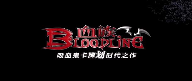血族多版本游戏合集