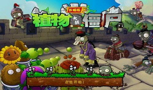 植物大战僵尸中国长城版