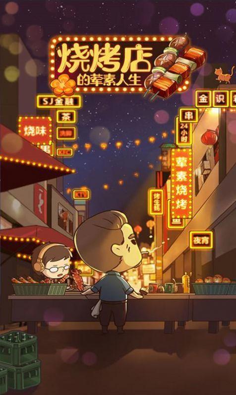 烧烤店的荤素人生游戏下载-烧烤店的荤素人生最新版下载