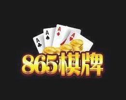 865棋牌手机版