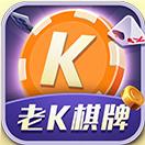 老k棋牌app