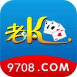 老K棋牌官网版