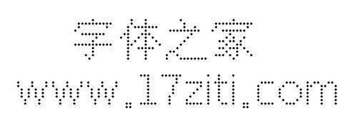 点点像素字体