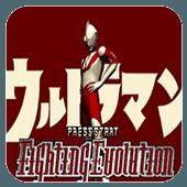 奥特曼格斗进化1